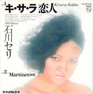Seri_martinet