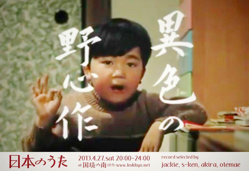 日本のうた20130427