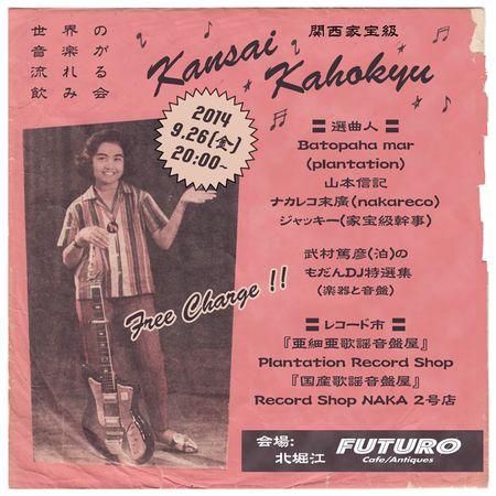 Kansai_kahokyu_926