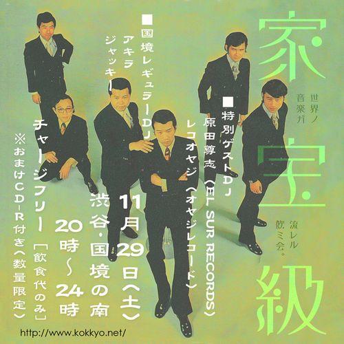 Kahokyu1129_800px