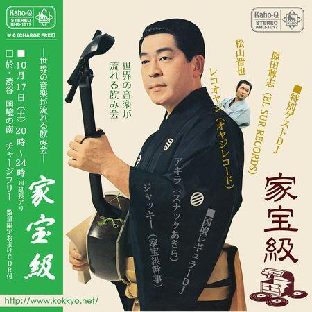 Kahokyu1017_web1000px