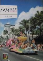 Cb_hawaii
