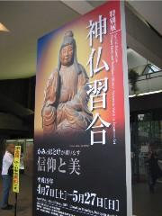 Narahaku_ss